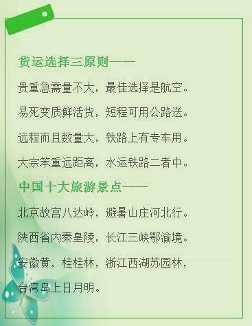 """初中地理""""顺口溜"""""""