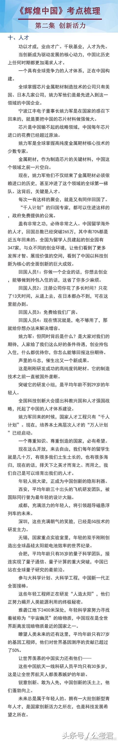 创新十大考点—高端智能床、大飞机、海工领域、中国天眼等