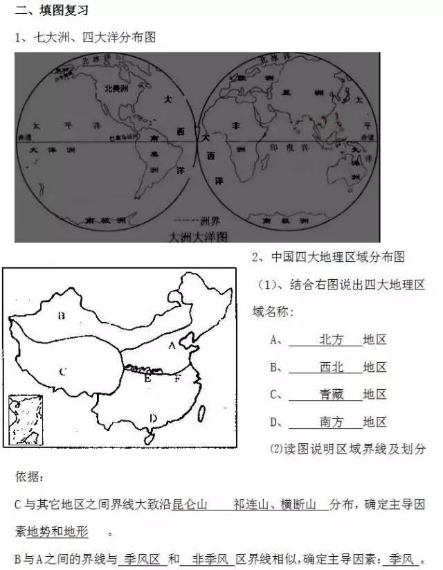 超全初中地理会考知识大汇编(填空版),全国通用,建议收藏