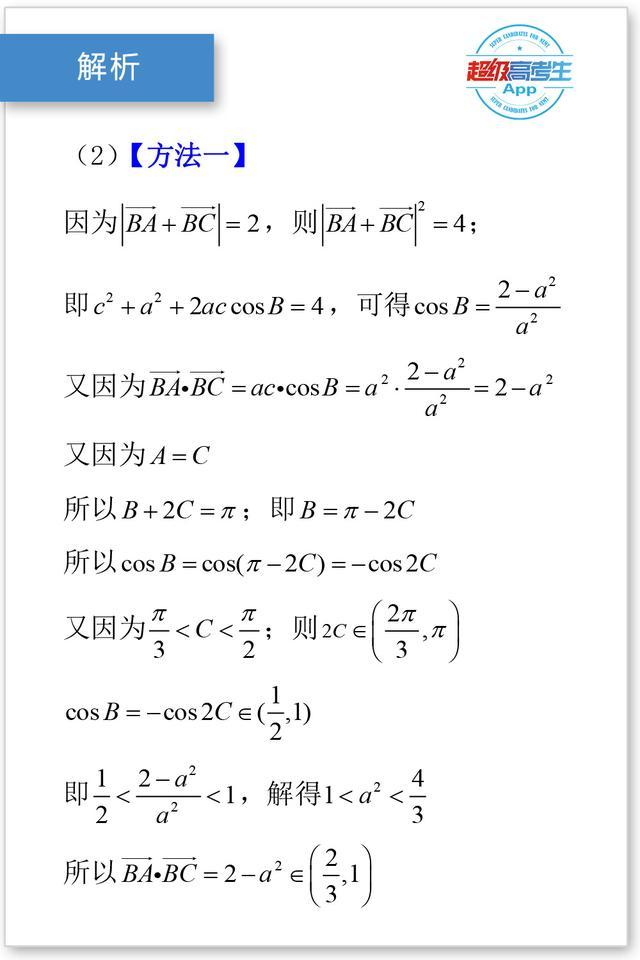 平面向量与解三角形的综合解答题求解