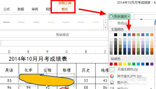 Excel电子表格怎么划线?