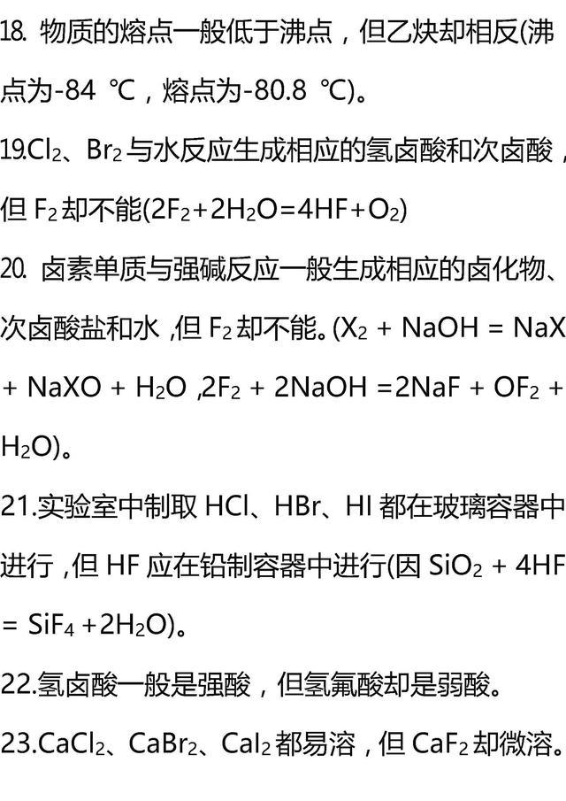 """高中化学51条规律""""例外""""汇总,想不记住都难!"""