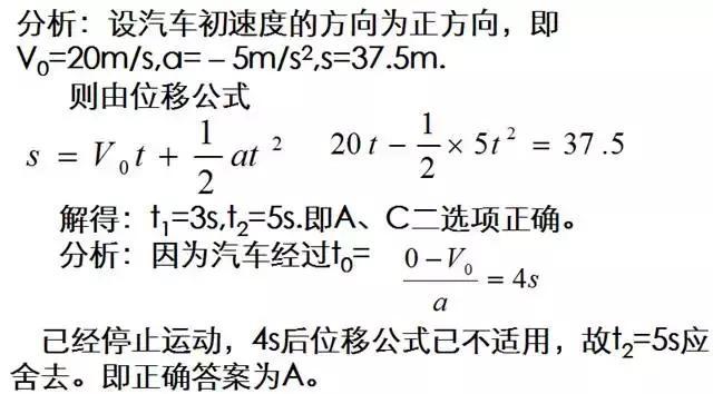 """高中物理典型问题分析:""""刹车""""类问题!"""