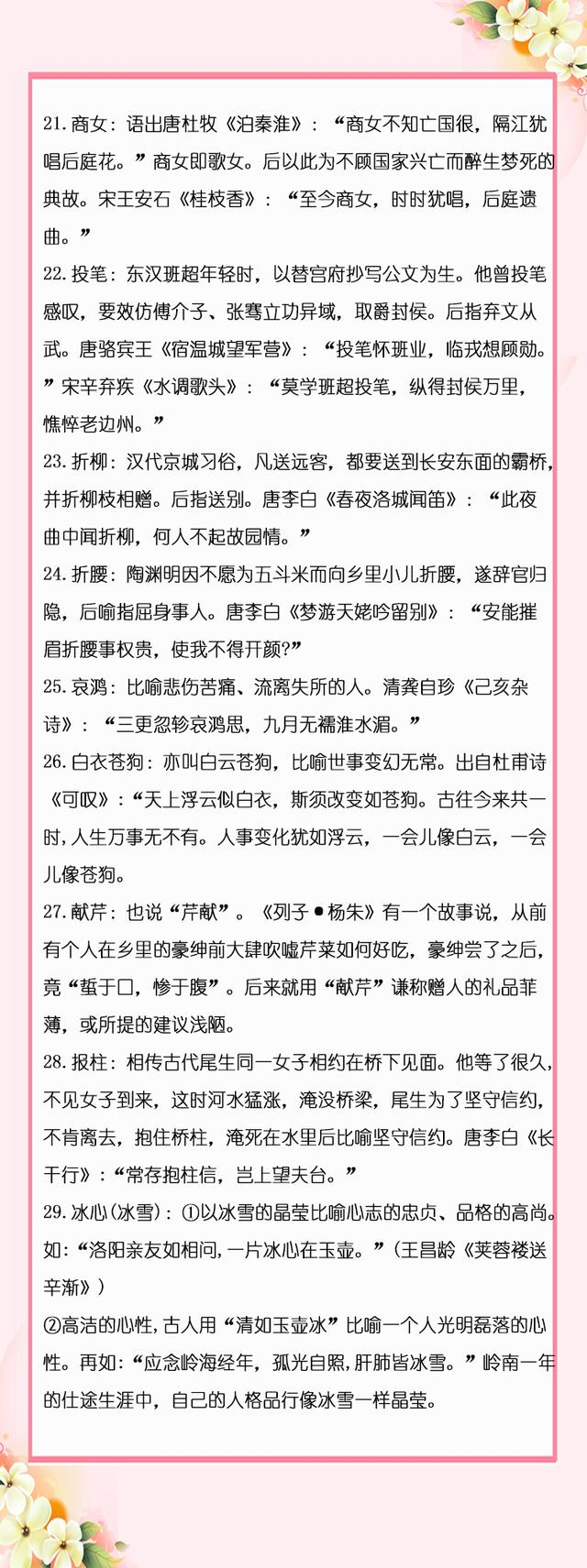 精品帖!国考行测常识必知文学典故45条,快来增加知识储备!