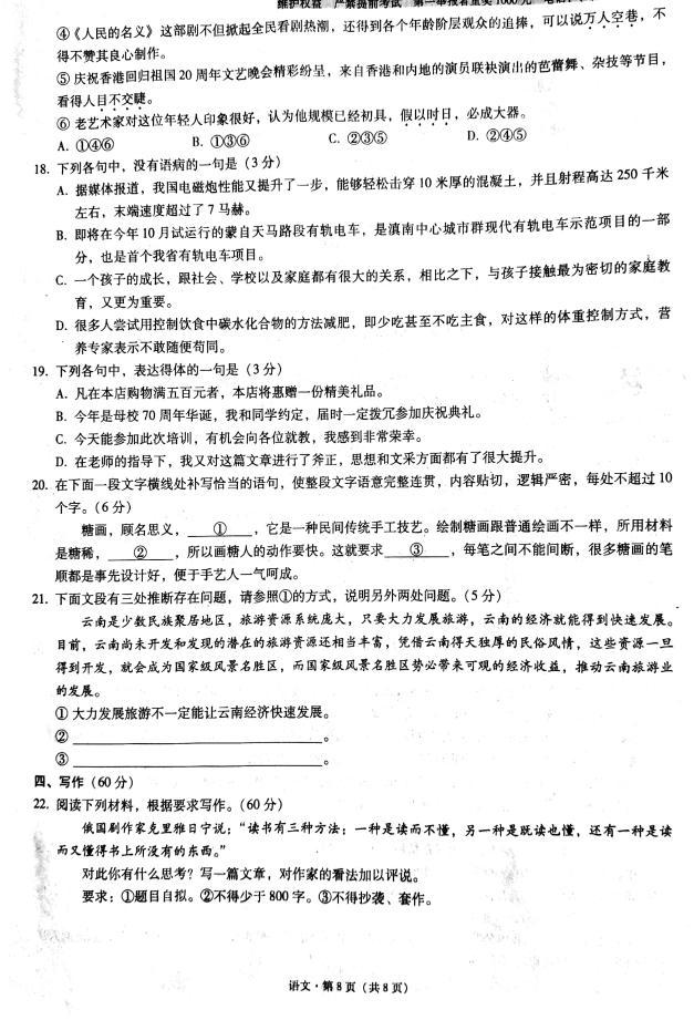 云师大附中2018届高考月考卷(二)语文卷及参考答案