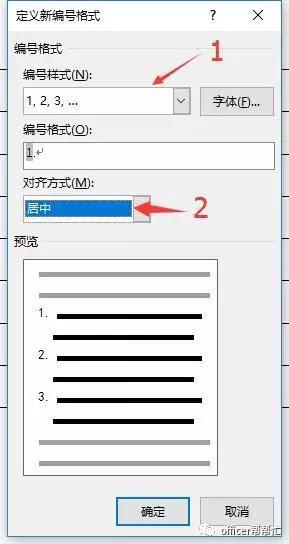 怎样给Word里的表格添加第一列序号?