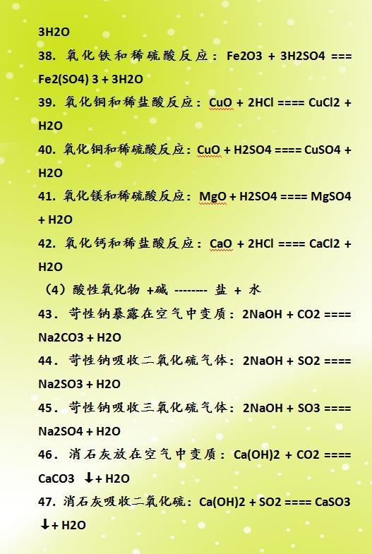 初中化学基础知识点