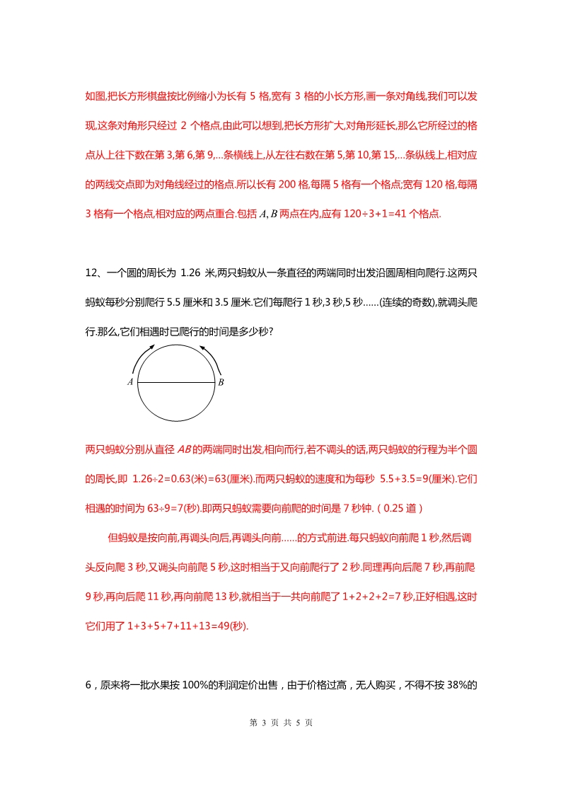小学数学奥数题(含答案)1