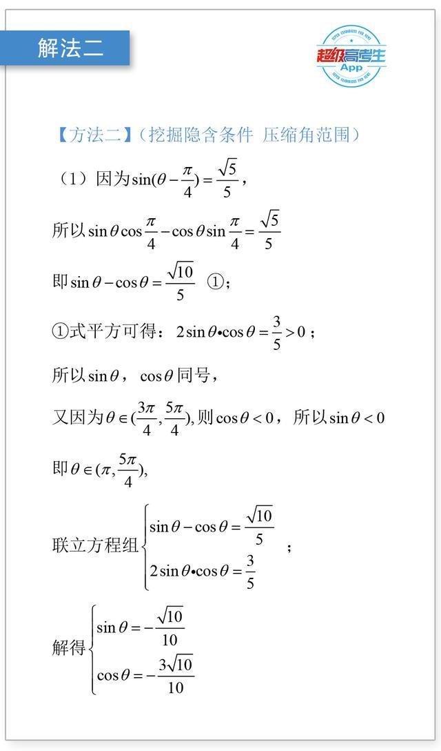 三角函数解答题技巧,挖掘隐含条件,压缩角范围