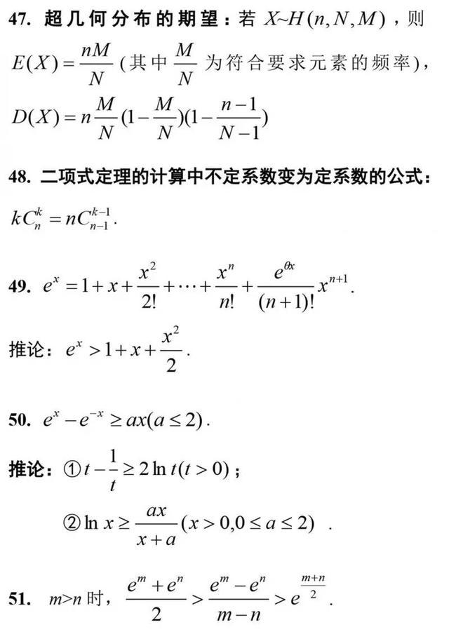 高中数学常用二级结论50条,解题不再没思路!
