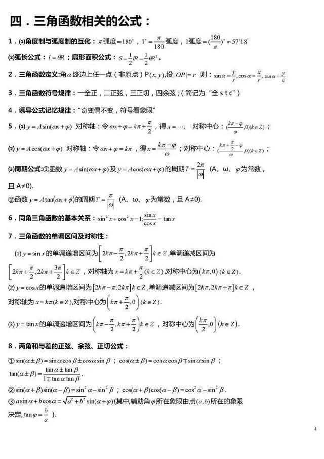 高中数学必背公式及常用结论全汇总|收藏,三年都能用得到!