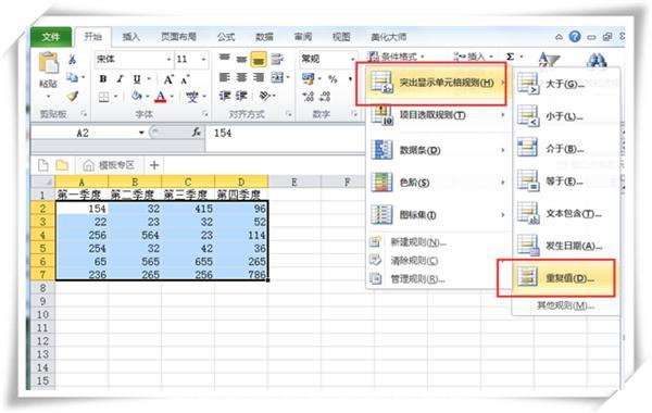 10个Excel神技