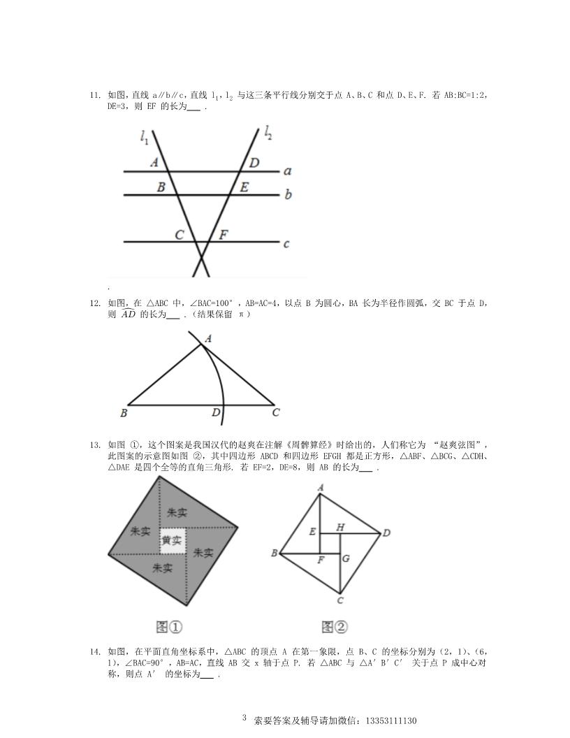 2017年吉林省长春市中考数学试卷