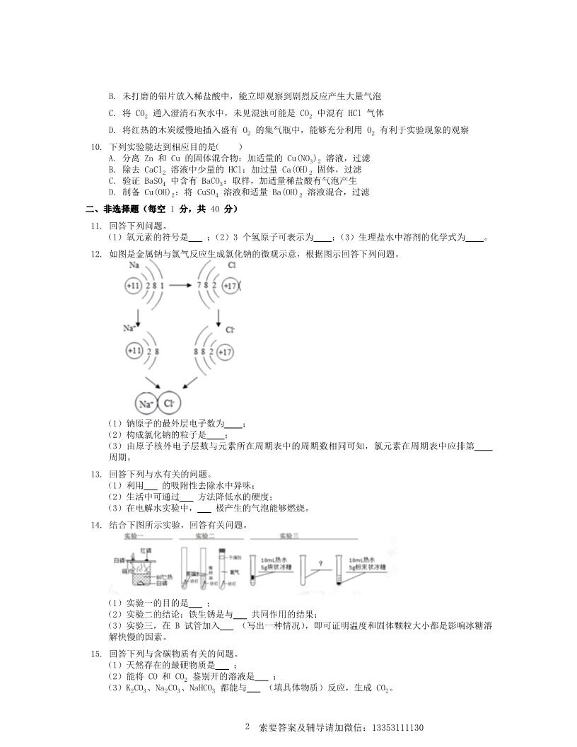 2016年中考真题化学(吉林长春卷)
