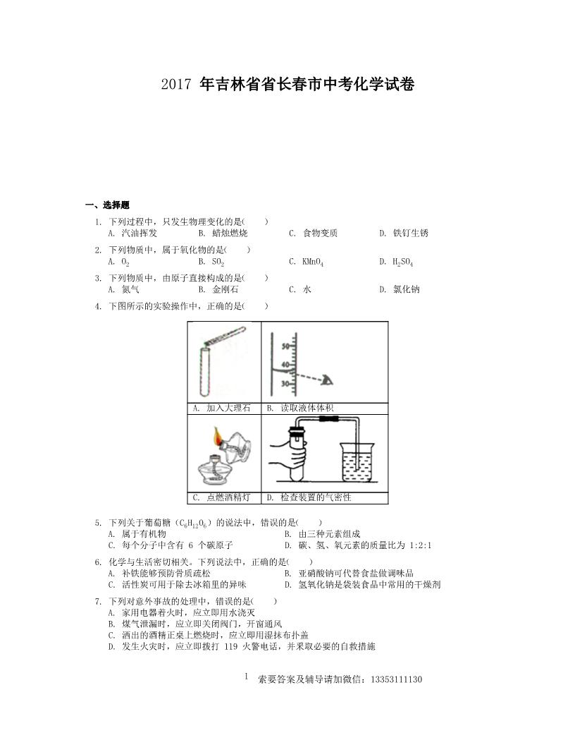 2017年吉林省长春市中考化学试卷