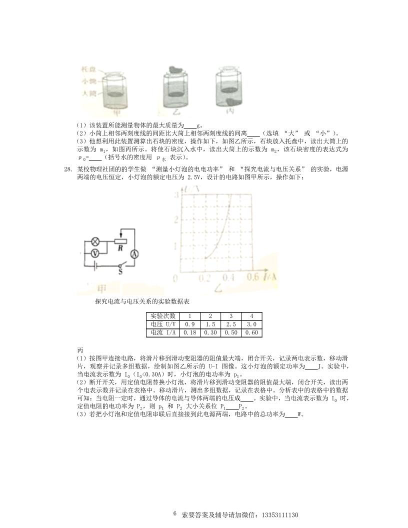 2017年吉林省长春市中考物理试卷