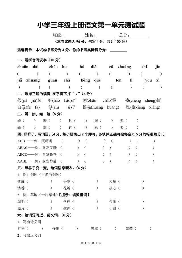 小学三年级上册语文第一单元测试题