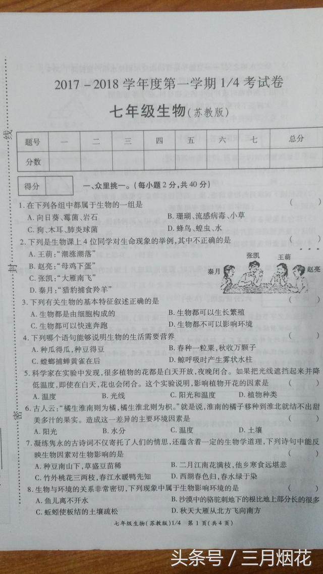 还在找七年级生物第一次月考试题?有了!