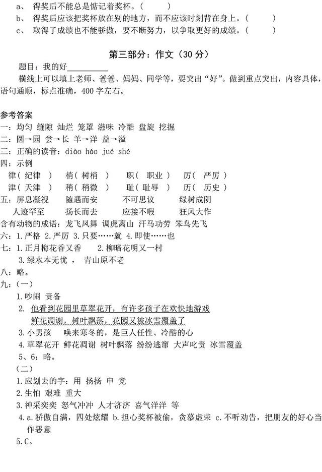 新版小学四年级语文上册期中试卷(含答案)