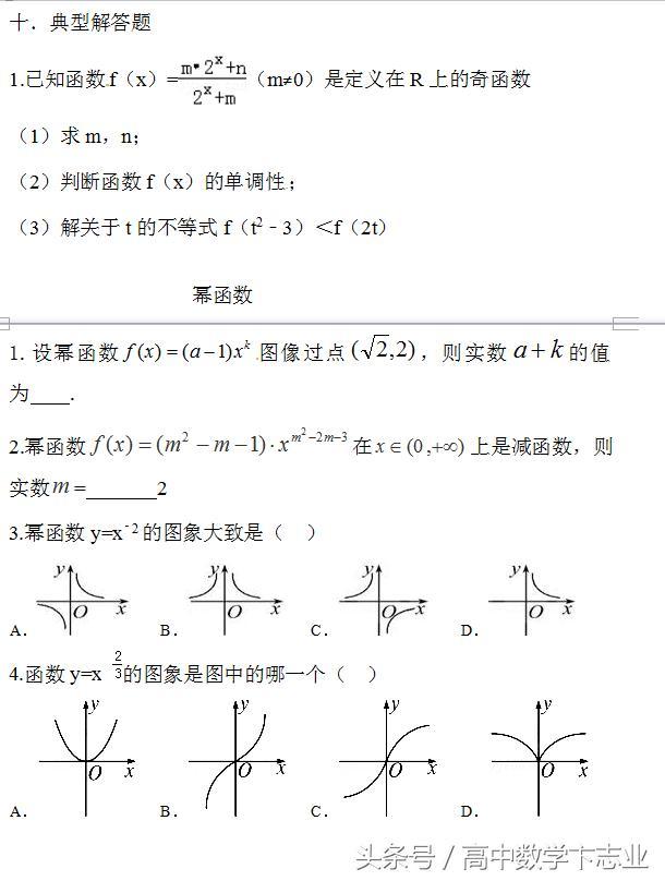 高三数学第一轮复习第十课时——幂指对函数