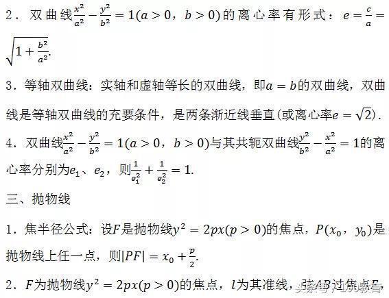 高中数学所有公式大全,还不转走?