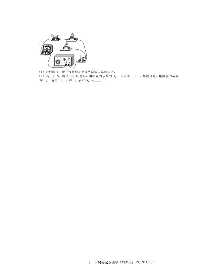 吉林省长春市2016届九年级物理上学期期末考试试题新人教版