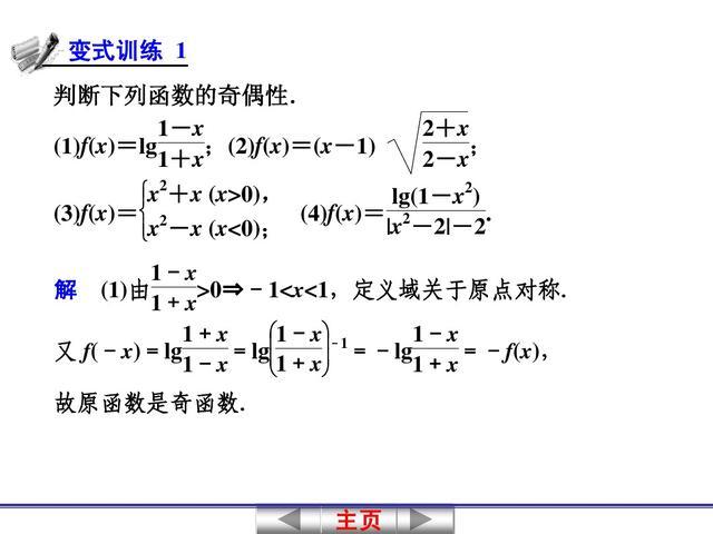高中数学关于函数奇偶性与周期性的判断,是高考考查的重点问题