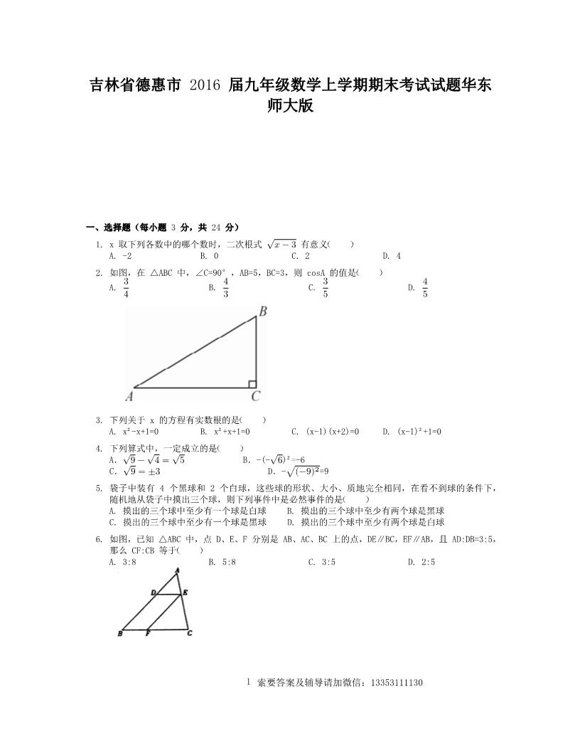 吉林省德惠市2016届九年级数学上学期期末考试试题华东师大版