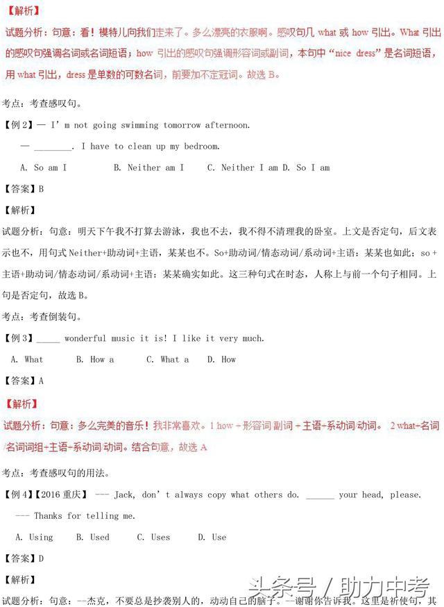 中考英语要考的特殊句式都在这里,太全啦!