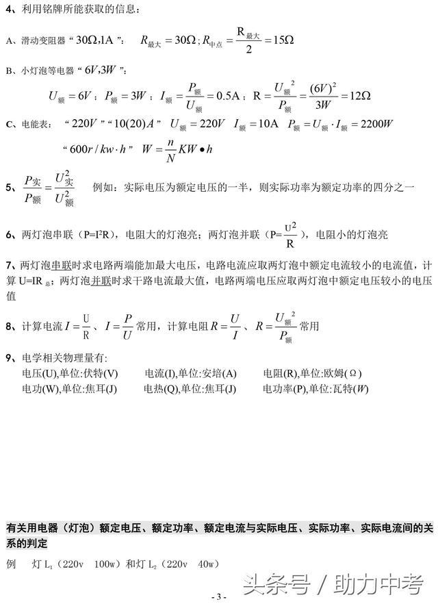 中考物理电学计算题公式总结归纳含典型例题解析