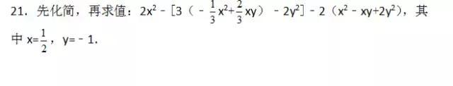 初一数学|第2章考点汇总+检测题(附答案)