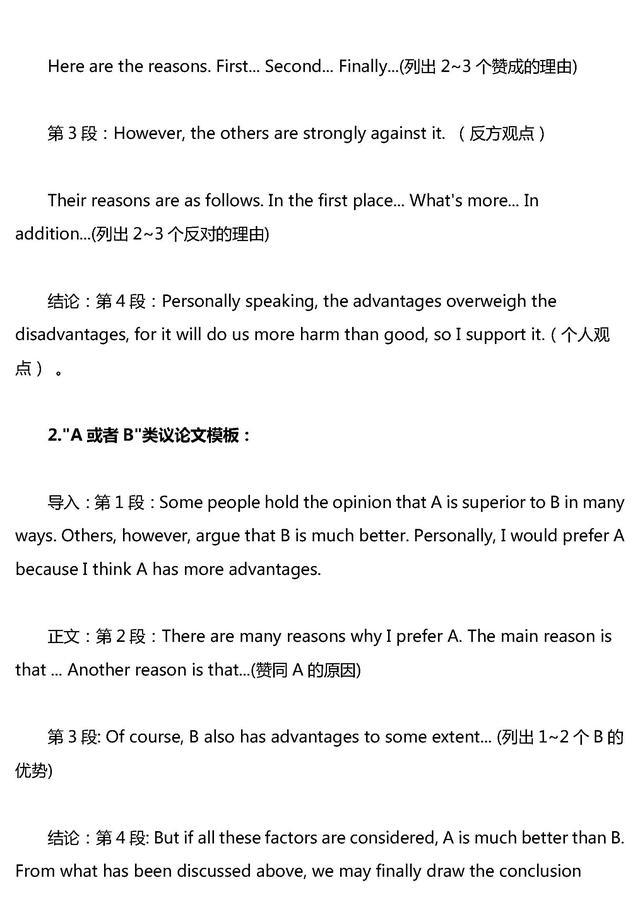 初中英语作文常用写作技巧,非常实用!