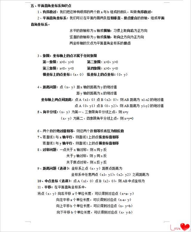 中考数学几何常考的17种题型!