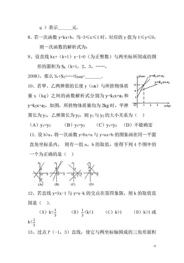 新北师大版八年级数学上册期中复习专项训练