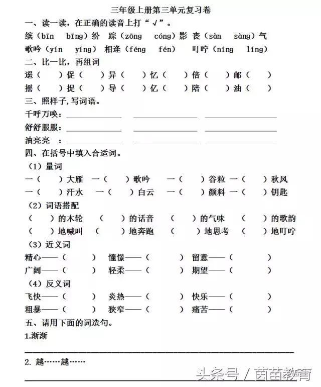 人教版三年级语文第三单元复习卷,附答案