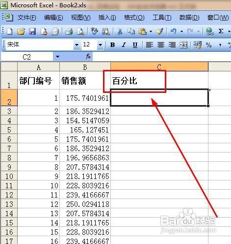 Excel如何计算百分比?