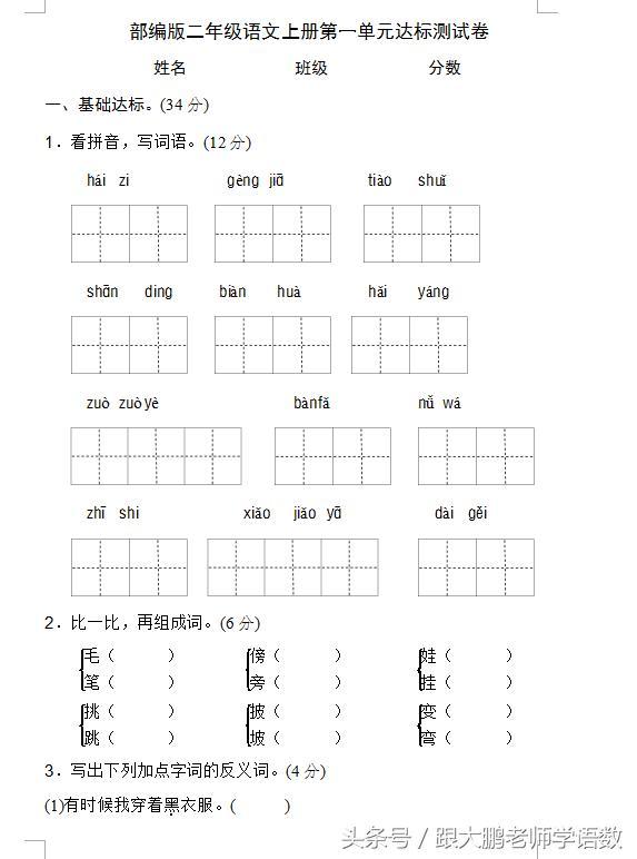 部编版二年级语文试卷第一单元测试,考高分全靠它
