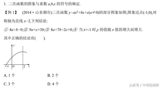 中考数学常考二次函数的图象与性质易错点总结