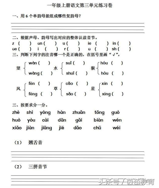 部编一年级上册语文第三单元复习卷