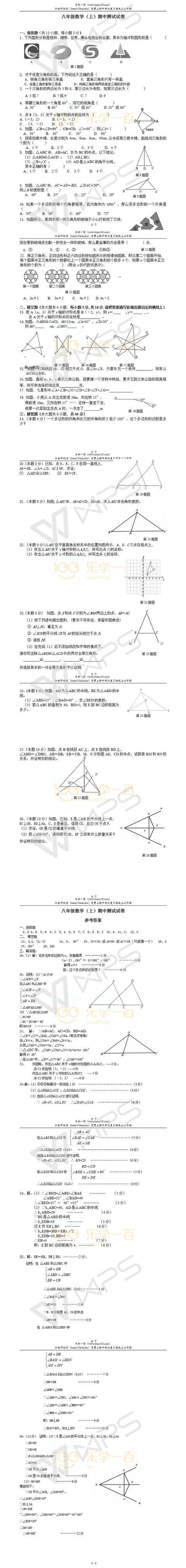 2017年人教版初二数学期中考试模拟卷(试题+答案),可打印!