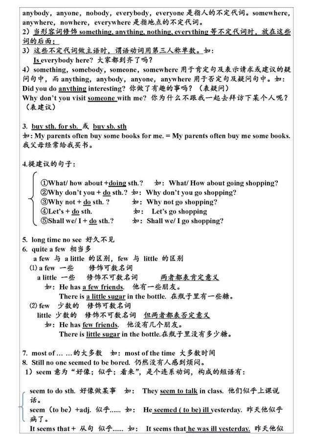 人教版八年级英语上册第一单元知识点总结