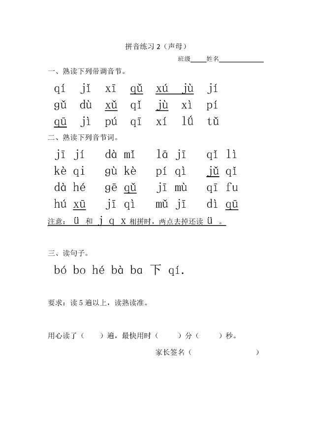 2017部编版一年级语文拼音学习重点