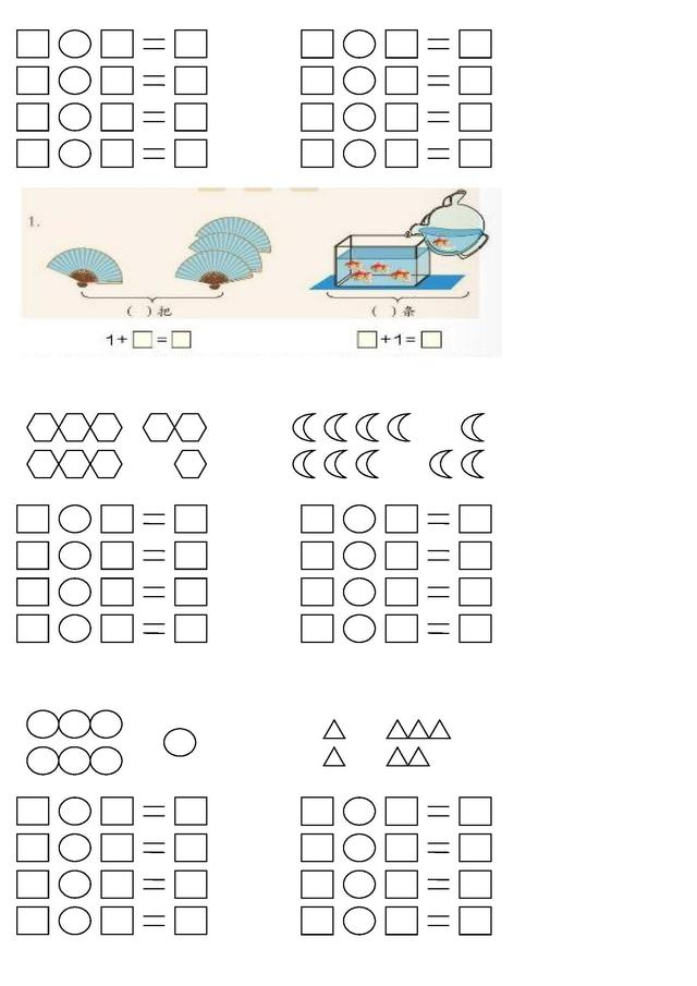 一年级数学一图四式专项综合练习题