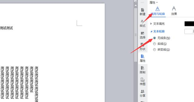 wps文字中怎样竖着打字?