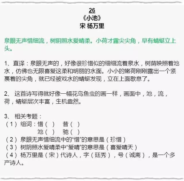 """小学语文""""逢考必出""""的古诗词+国学常识!"""