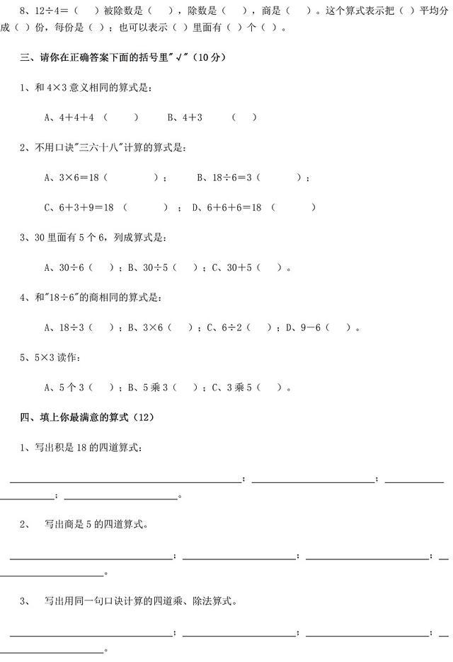 2017年新版小学二年级上册数学期中考试卷
