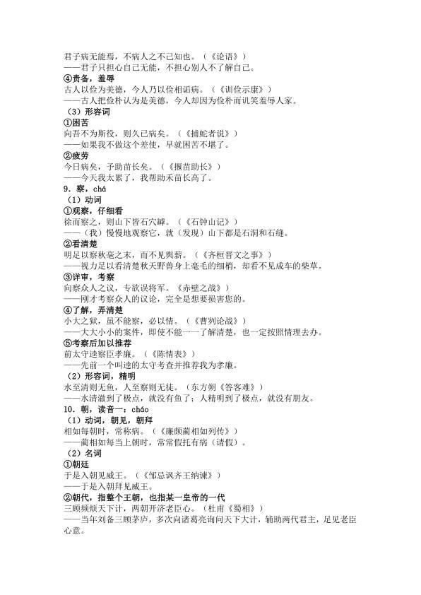 这78页高中文言文实词虚词汇总,可要背熟了!