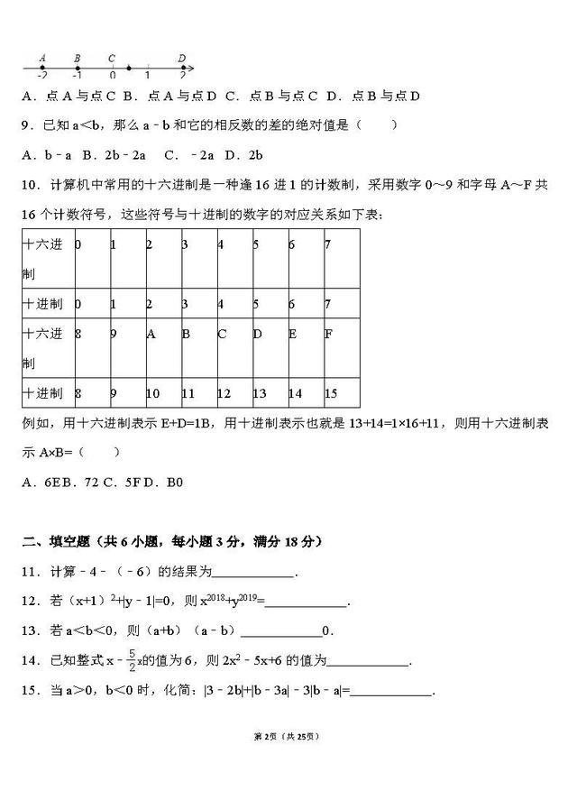 清华附中初一2016年期中考试试卷,提前练!