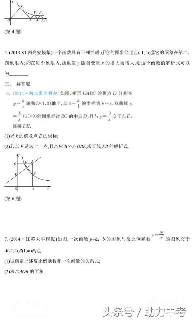 中考数学常考反比例函数易错点解析以及名师点拨