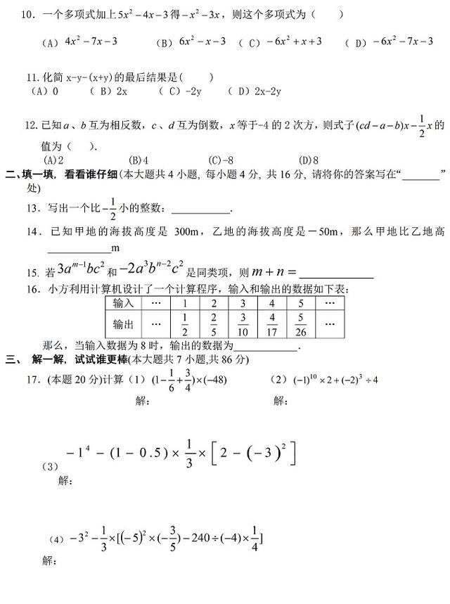 2017~2018学年度上学期七年级数学期中试卷(含参考答案)